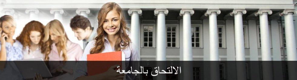 Портал КФУ \ الصفحة الرئيسية \ إلتحاق بالجامعة