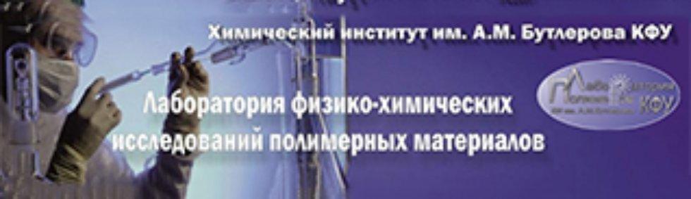 ПОРТАЛ КФУ \ Образование \ Химический институт им. А.М. Бутлерова \ Структура \ Отделы \ Отдел физической химии