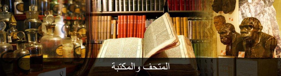 Портал КФУ \ الصفحة الرئيسية \ عن الجامعة \ المتحف والمكتبة