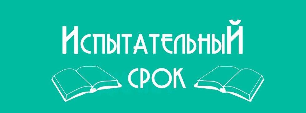 ПОРТАЛ КФУ \ Образование \ Юридический факультет \ Студенческая жизнь