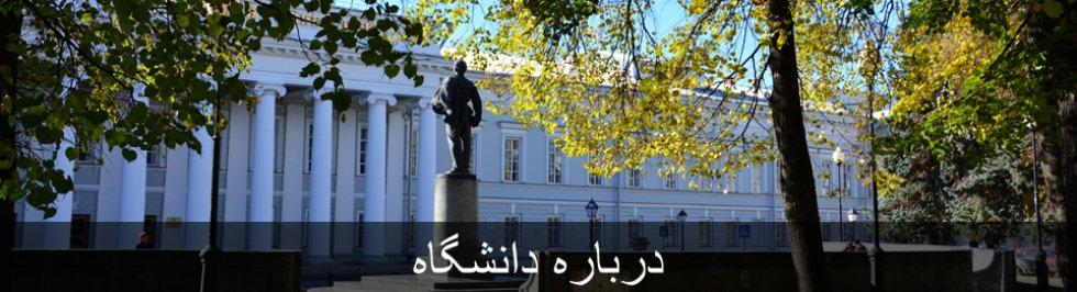 Портал КФУ \ صفحه اصلی \ درباره دانشگاه