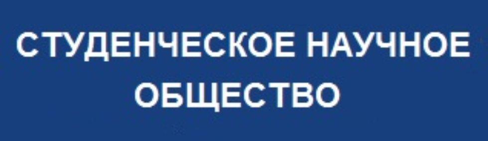 ПОРТАЛ КФУ \ Образование \ Институт управления, экономики и финансов \ Научная деятельность