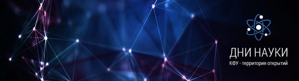 Портал КФУ \ Сведения об образовательной организации \ Структура КФУ \ Департамент PR и рекламы \ Дни науки 2015