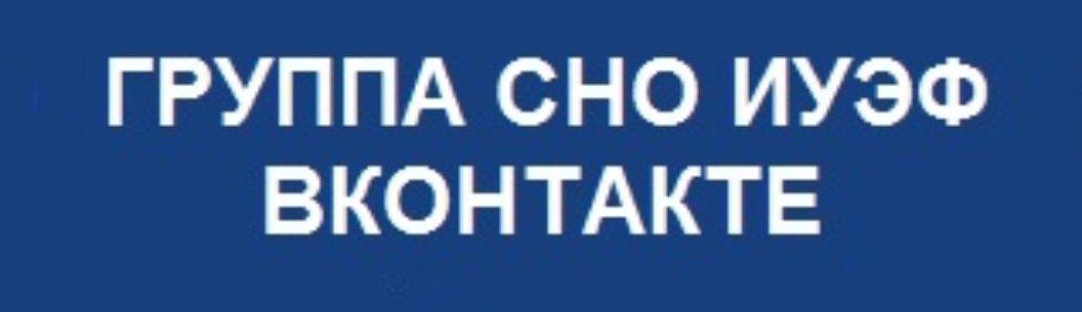 ПОРТАЛ КФУ \ Образование \ Институт управления, экономики и финансов \ Студенческая жизнь \ Студенческое научное общество
