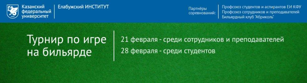 Портал КФУ \ Образование \ Елабужский институт КФУ \ Турнир по бильярду-2016