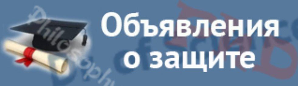 ПОРТАЛ КФУ \ Образование \ Химический институт им. А.М. Бутлерова \ Аспирантура