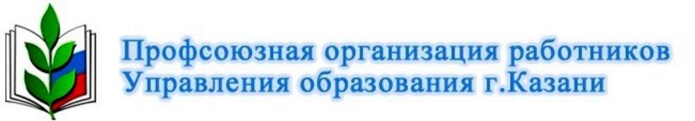 Профсоюзная организация работников образования РТ