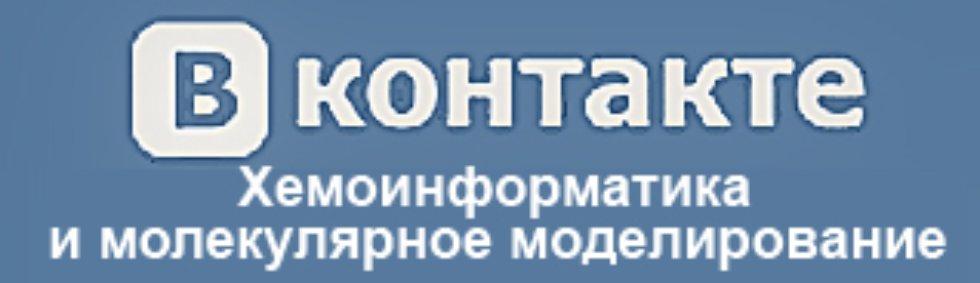 ПОРТАЛ КФУ \ Образование \ Химический институт им. А. М. Бутлерова \ Структура \ Отделы \ Отдел органической химии