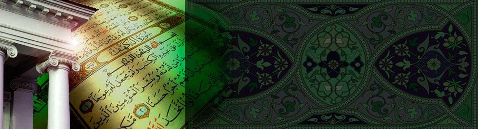 III МЕЖДУНАРОДНАЯ ШКОЛА ИСЛАМСКОГО ПРАВА 'Современное исламское право и экономика России'