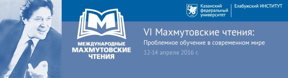 Портал КФУ \ Образование \ Елабужский институт КФУ \ Махмутовские чтения