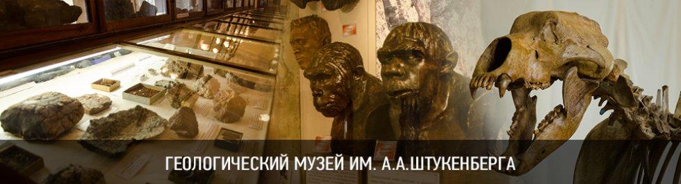 Портал КФУ \ Университет и общество \ Музеи \ Геологический музей им. А.А.Штукенберга