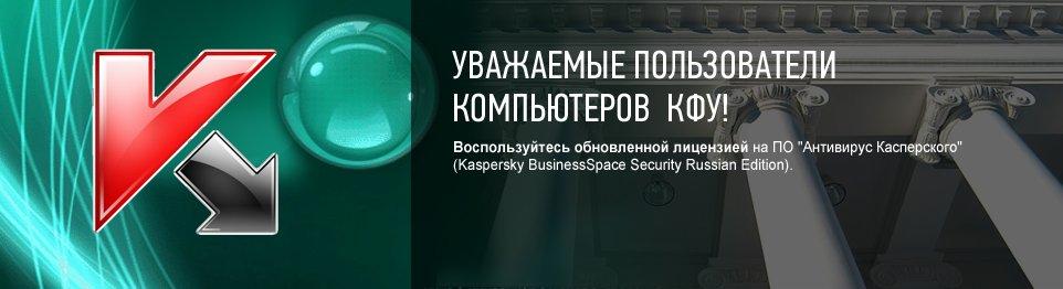 Лицензия на ПО 'Антивирус Касперского'