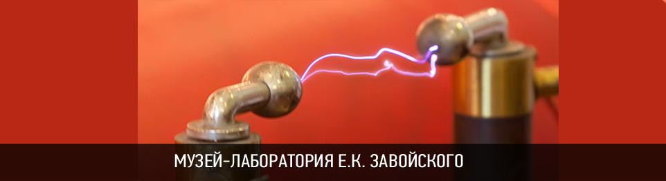 Портал КФУ \ Университет и общество \ Музеи \ Музей-лаборатория Е.К.Завойского