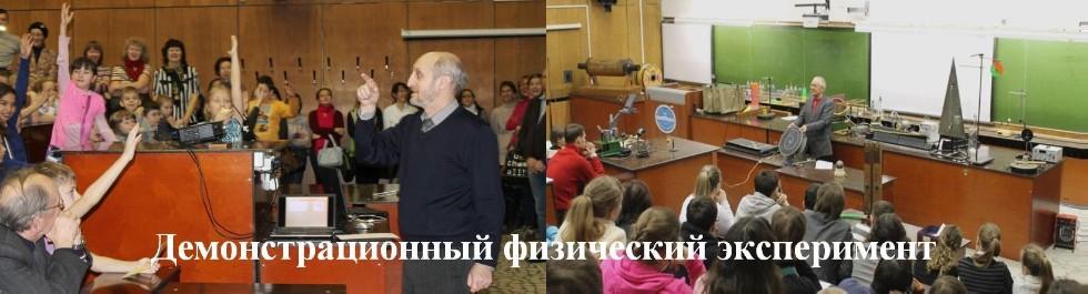 Портал КФУ \ Образование \ Институт физики \ О Институте физики \ Кафедры \ Кафедра общей физики