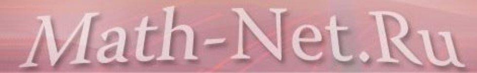 Math-Net.Ru