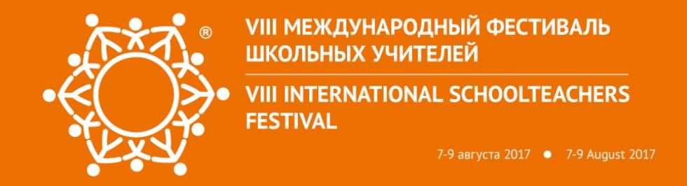 Портал КФУ \ Образование \ Елабужский институт КФУ \ Международный фестиваль школьных учителей в Елабуге