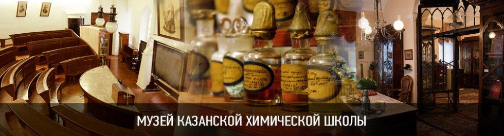Портал КФУ \ Университет и общество \ Музеи \ Музей Казанской химической школы
