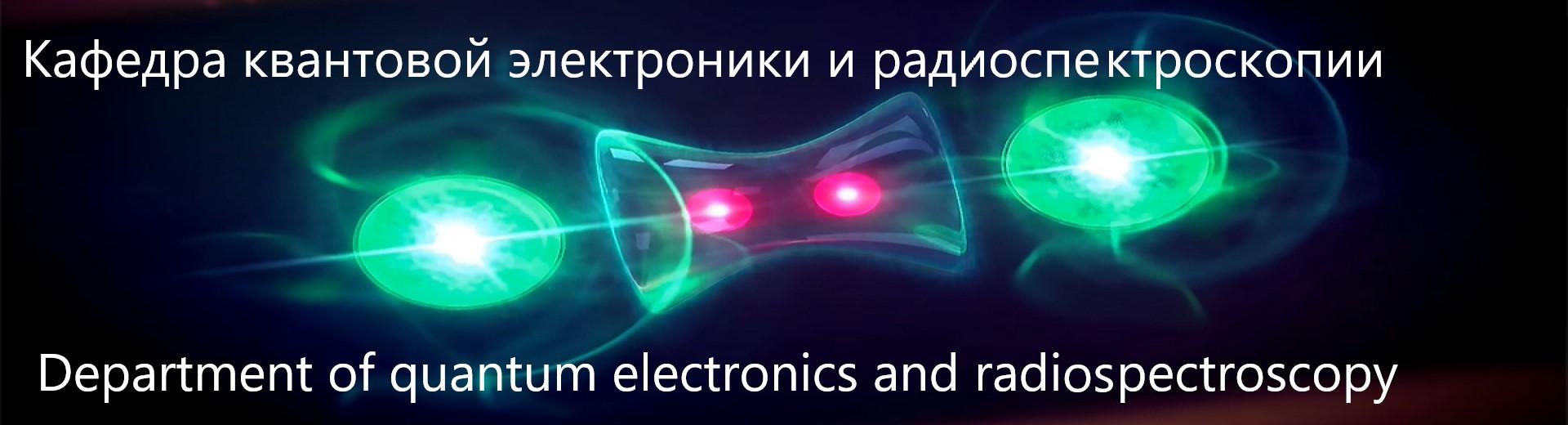 Портал КФУ \ Образование \ Институт физики \ Структура \ Кафедры \ Кафедра квантовой электроники и радиоспектроскопии