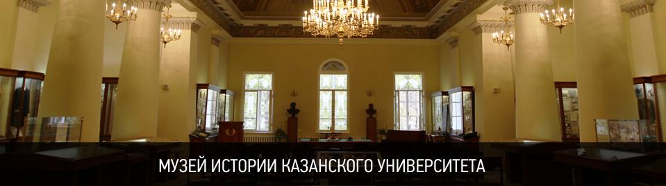 Портал КФУ \ Университет и общество \ Музеи \ Музей истории Казанского университета