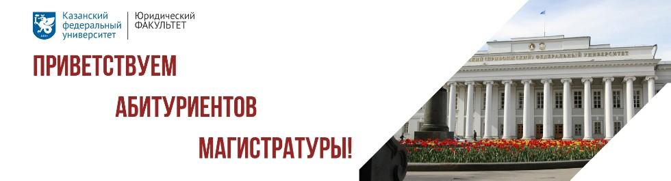 Портал КФУ \ Образование \ Юридический факультет \ Магистратура \ Абитуриентам
