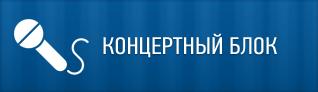 ПОРТАЛ КФУ \ Сведения об образовательной организации \ Структура КФУ \ Вспомогательные подразделения \ Культурно-спортивный комплекс УНИКС