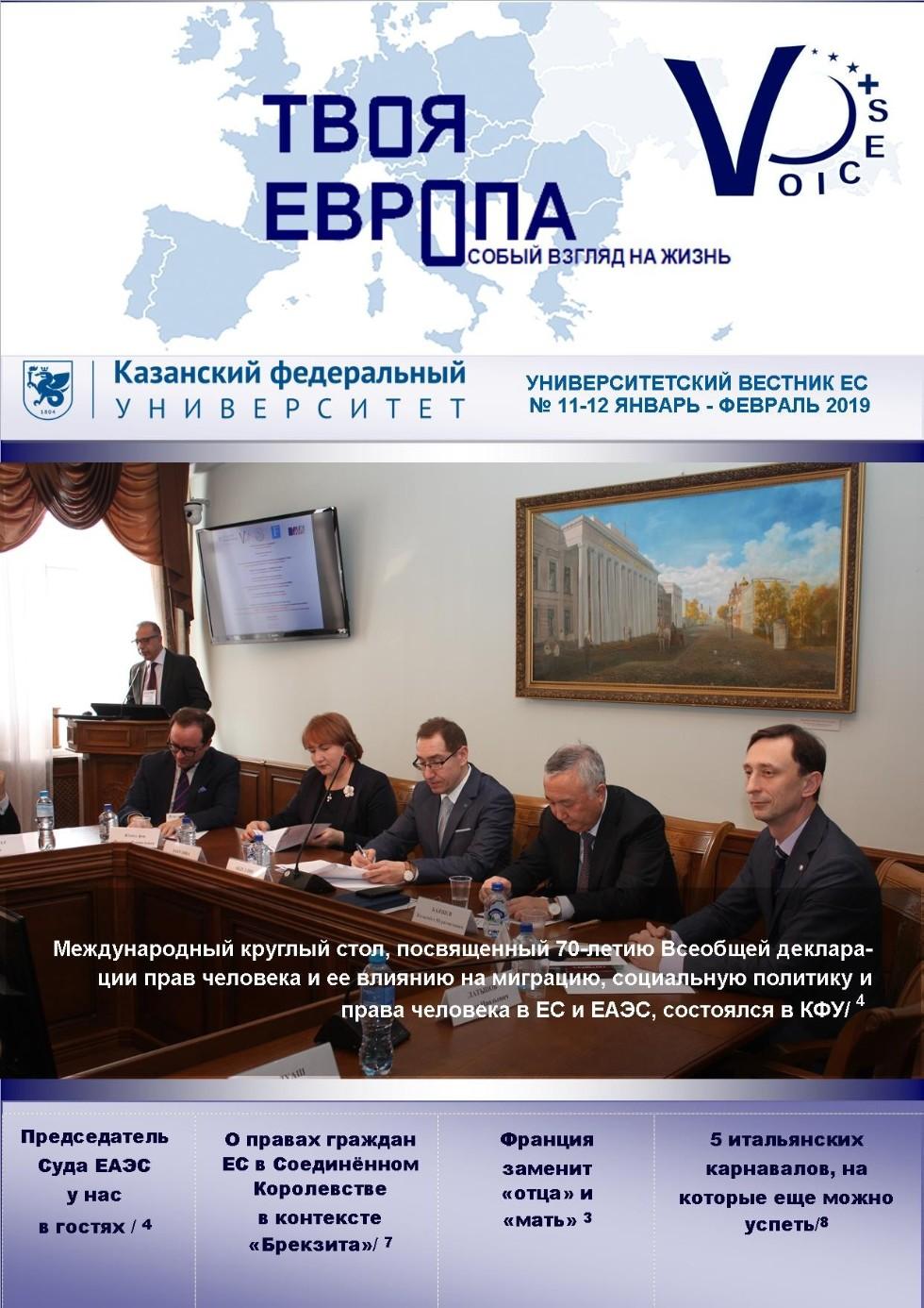 Университетский вестник Центра ЕС 'Твоя Европа' ,Твоя Европа, Voices+, Евроклуб
