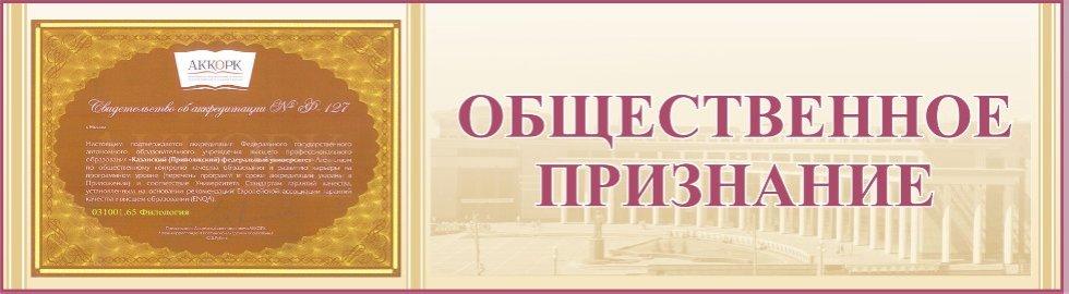 ПОРТАЛ КФУ \ Образование \ Институт филологии и межкультурной коммуникации \ Учебный процесс