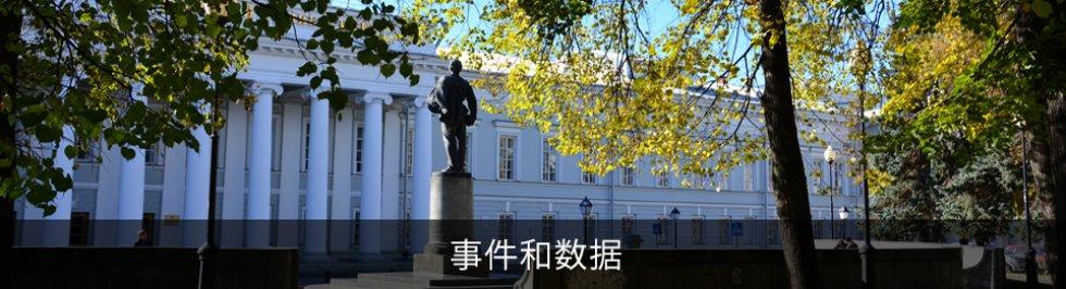 Портал КФУ \ 主页 \ 关于大学 \ 大学简介