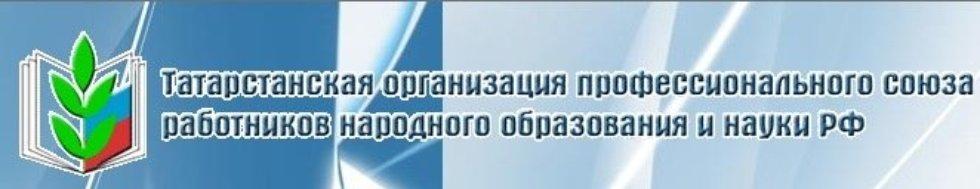 ПОРТАЛ КФУ \ Образование \ Химический институт им. А.М. Бутлерова \ Структура \ Разное \ Профсоюзная организация
