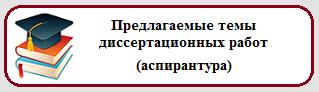 ПОРТАЛ КФУ \ Образование \ Институт физики \ Институт физики \ Кафедры \ Кафедра вычислительной физики