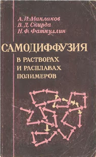 Самодиффузия в растворах и расплавах полимеров (Казань 1987)