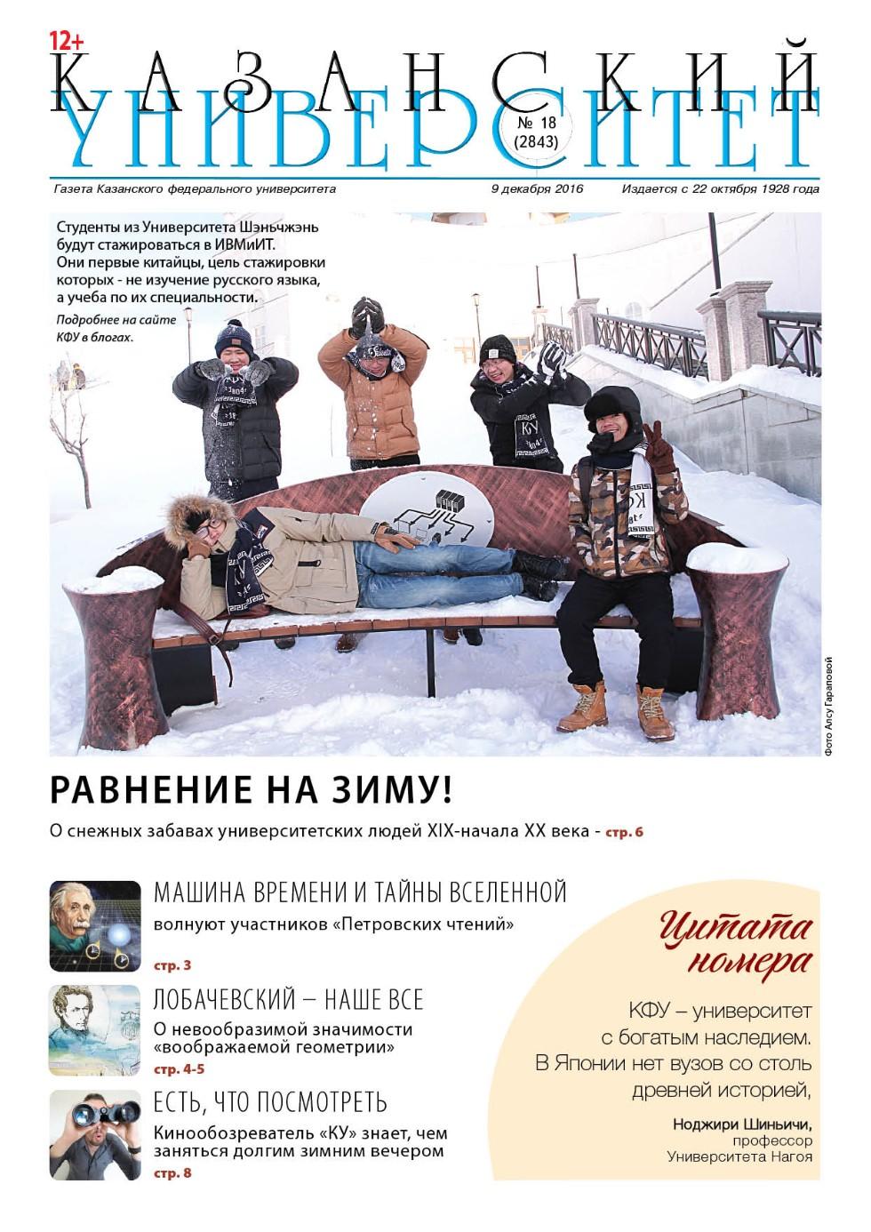 газета №18