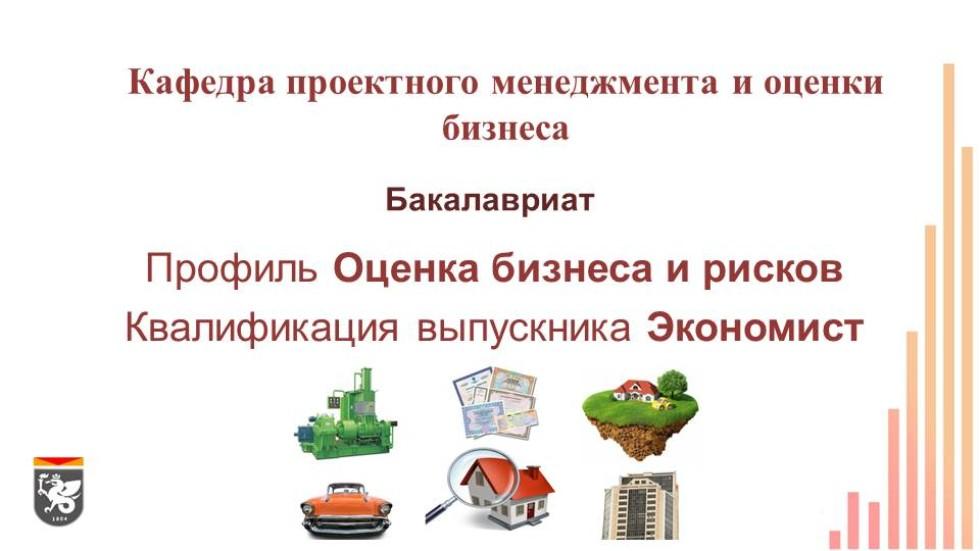 Профиль 'Оценка бизнеса и рисков'