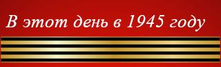 В этот день в 1945 году