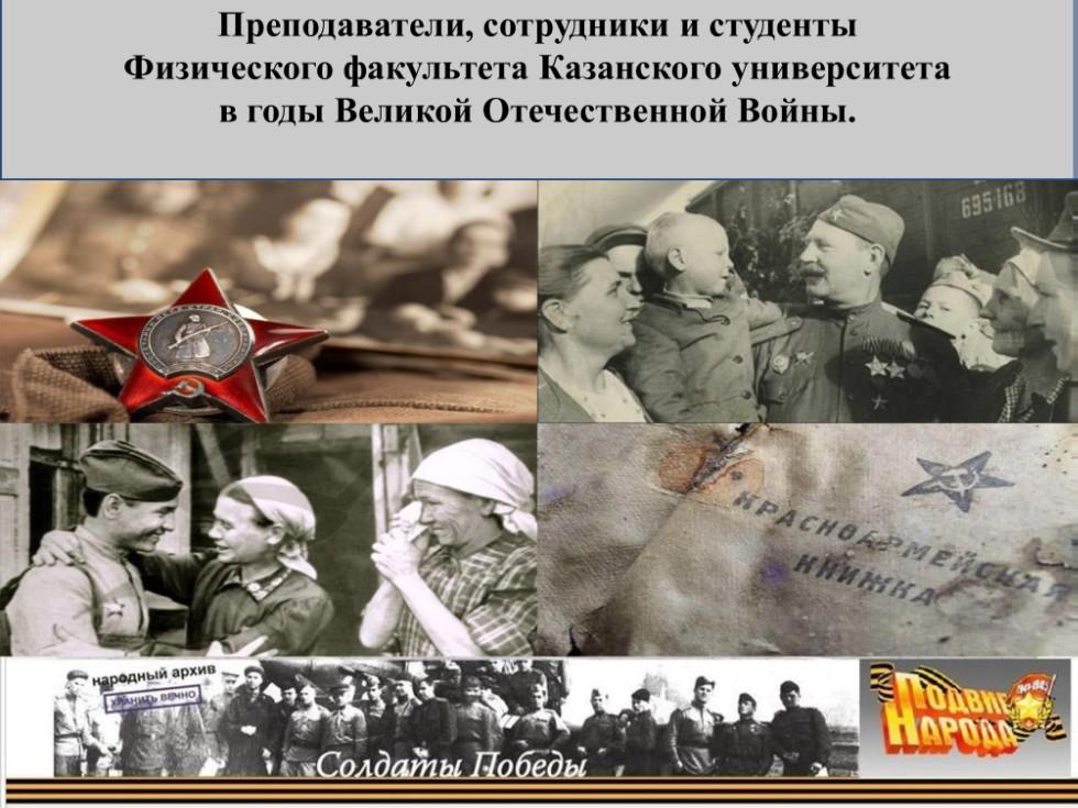 Иванов Иван Иванович ,Книга памяти