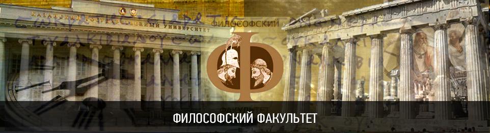 Портал КФУ \ Образование \ Философский факультет