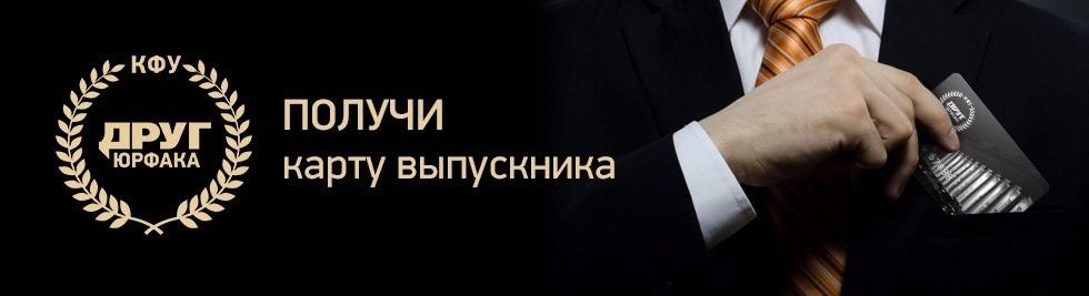 Портал КФУ \ Образование \ Юридический факультет \ Выпускникам \ ДРУГ ЮРФАКА \ ПОЛУЧИТЬ КАРТУ ВЫПУСКНИКА