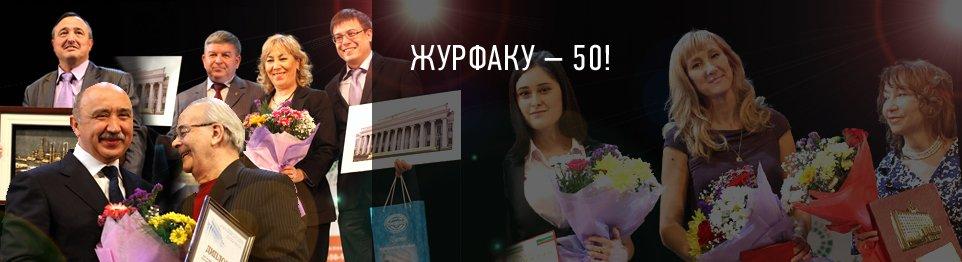 ������� – 50!