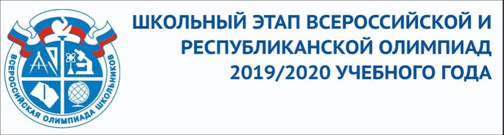 Школьный этап Всероссийской и Республиканской олимпиад школьников в Республики Татарстан