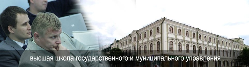 Портал КФУ \ Образование \ Высшая школа государственного и муниципального управления \ Архив \ Слушателям