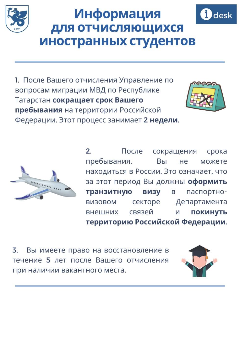 ПОРТАЛ КФУ \ Международная деятельность \ Обучение иностранных граждан \ Отчисляющемуся студенту