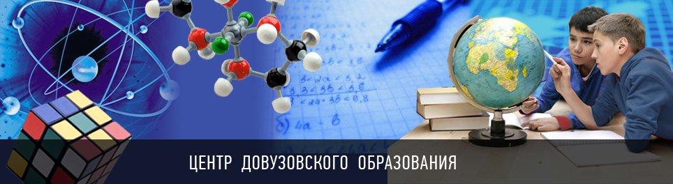 Портал КФУ \ Образование \ Довузовское образование в КФУ \ Центр довузовского образования