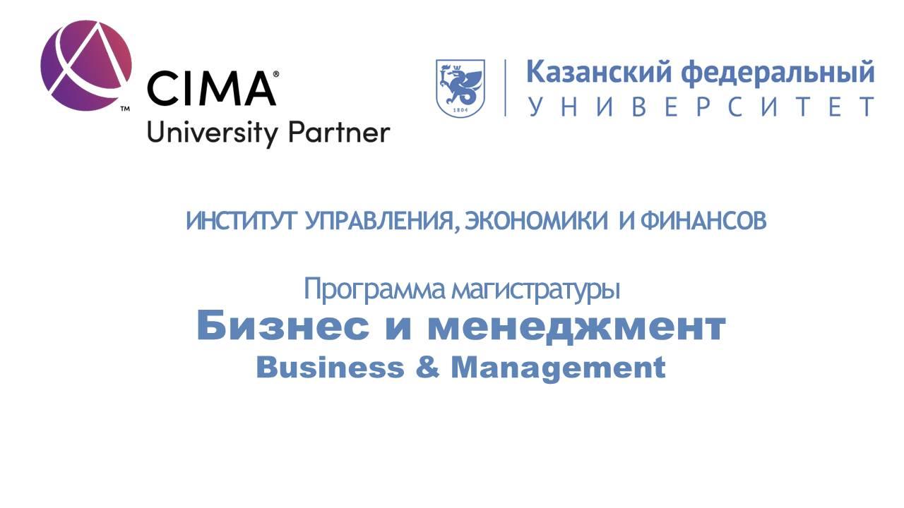 Программа магистратуры 'Бизнес и менеджмент' совместно с CIMA