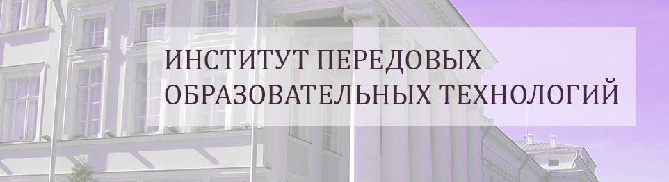 Портал КФУ \ Образование \ Институт передовых образовательных технологий
