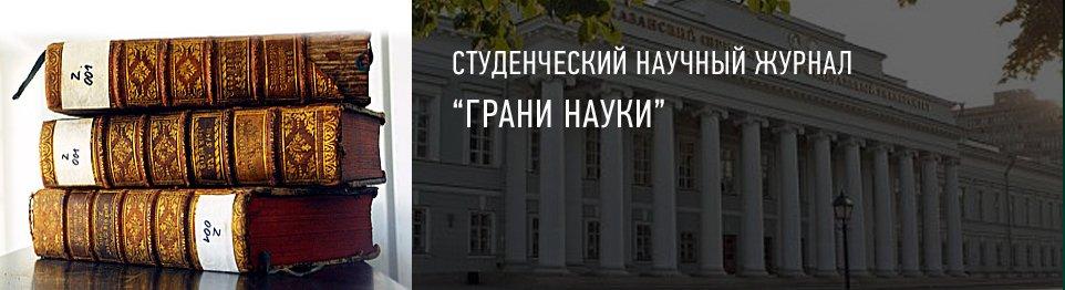 Портал КФУ \ Наука