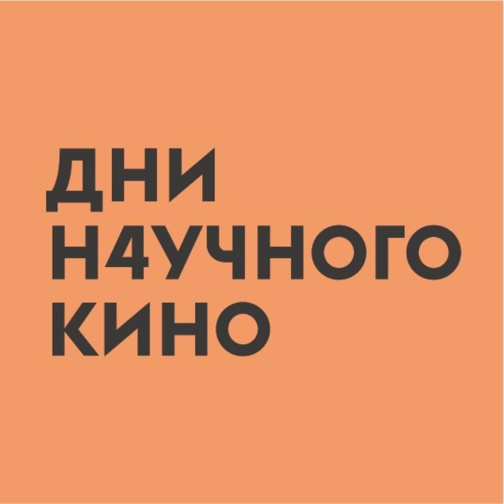 ФАНК-2020 ,Наука, кино, ФАНК, студент