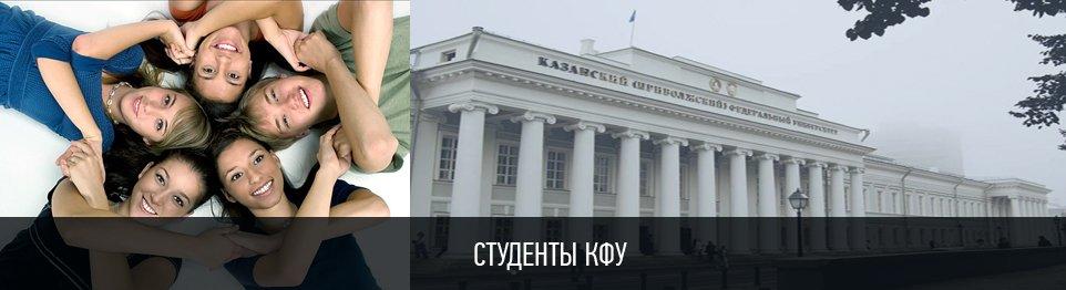 Портал КФУ \ Студенту \ Студенты КФУ