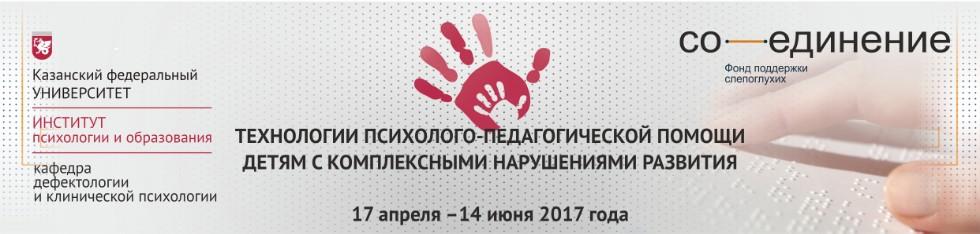 Портал КФУ \ Образование \ Институт психологии и образования