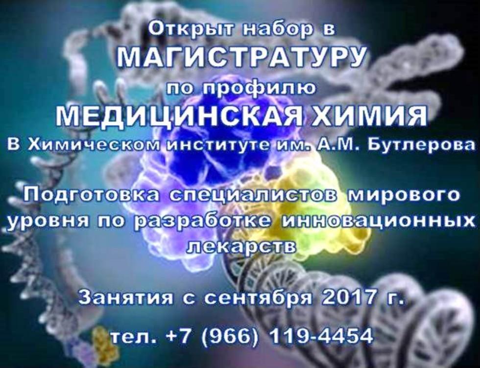 ПОРТАЛ КФУ \ Сведения об образовательной организации \ Структура КФУ \ Научно-образовательный центр фармацевтики