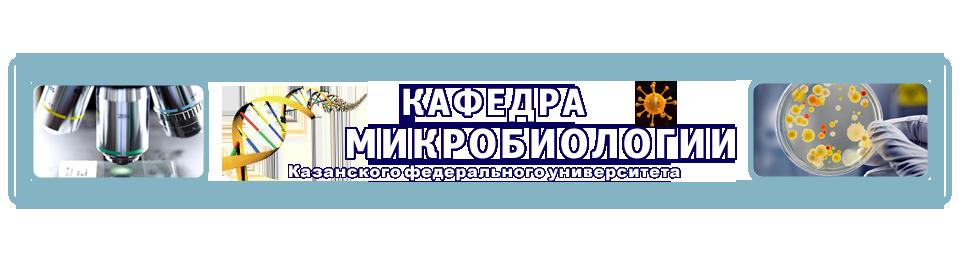 Портал КФУ \ Образование \ Институт фундаментальной медицины и биологии \ Кафедры \ Кафедра микробиологии